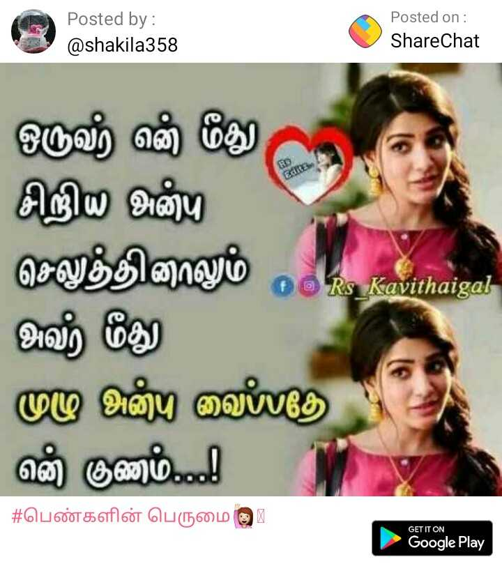 love - ShareChat
