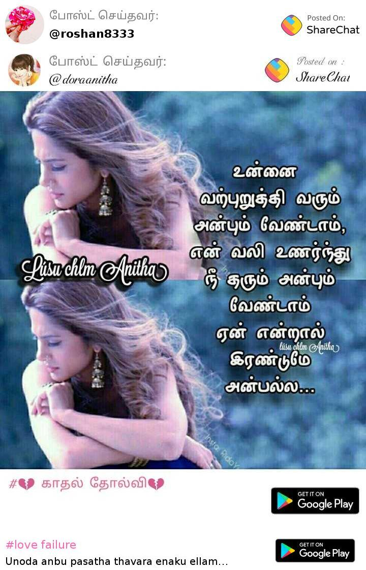 Share chat love failure images in tamil