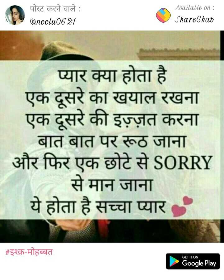 i am sad😭😭 - Available on: @neelu0621 ShareGhat 永陬 で 67 T SORRY GET IT ON Google Play - ShareChat