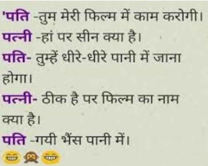 jokes - ShareChat