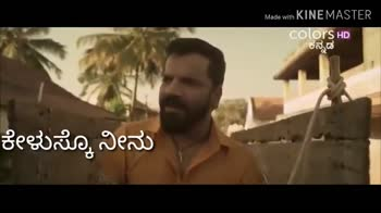 film city - Made with KINEMASTER colors HD ರಾಜ ಅನ್ನೋಲು . . . Made with KINEMASTER colors HD ಕನ್ನಡ - ShareChat