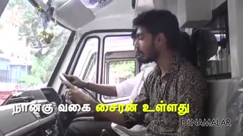 friends - DINAMALAR CNT & EMER CALL 1081 OU ACCIDE ACY CARE IN TAMILN INITIATIVE EMERGENCY NES . TAM TAEI Wing Lives is RICAL = POLICE FIRE - Our Mission NO PARKING DINAMALAR - ShareChat