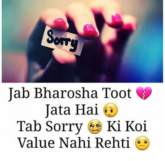 sorry - ShareChat