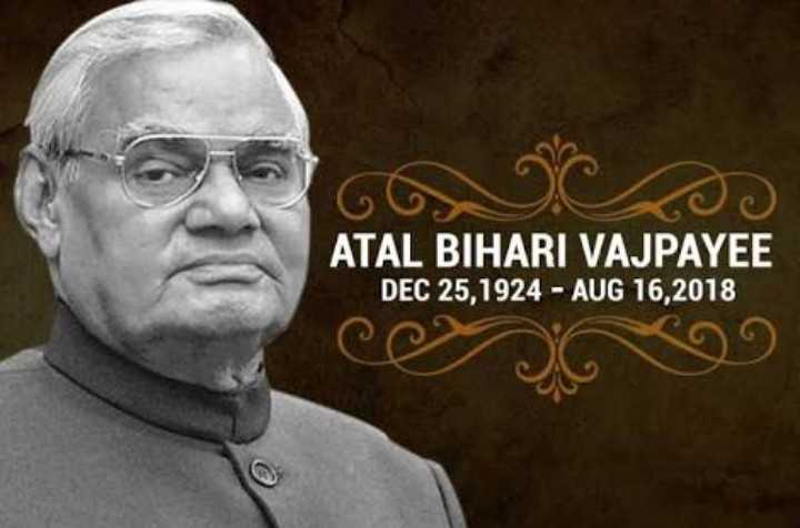 16ऑगस्ट'18 न्यूज - ATAL BIHARI VAJPAYEE DEC 25,1924 AUG 16,2018 - ShareChat