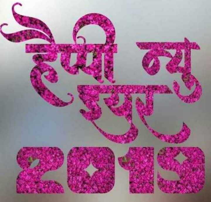🎉 Happy New Year 2019 - है । व्य - ShareChat