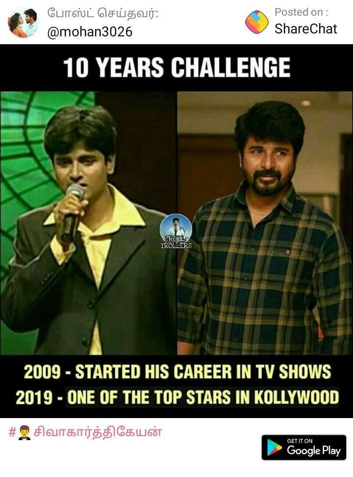 👍 10 years challenge - போஸ்ட் செய்தவர் : @ mohan3026 Posted on : ShareChat 10 YEARS CHALLENGE TROLL TROLLERS 2009 - STARTED HIS CAREER IN TV SHOWS 2019 - ONE OF THE TOP STARS IN KOLLYWOOD   # இ சிவாகார்த்திகேயன் GET IT ON Google Play - ShareChat