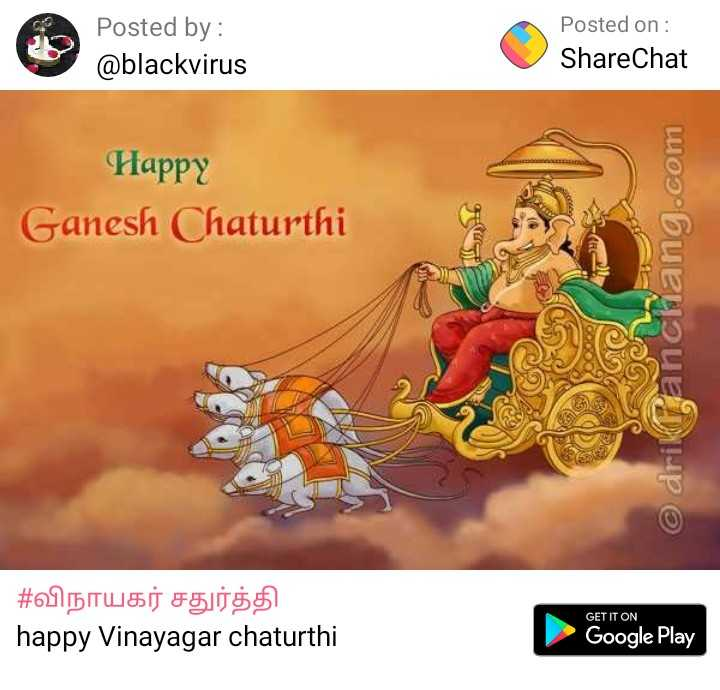 happy vinayagar sathurthi - Posted by : @ blackvirus Posted on : ShareChat Happy Ganesh Chaturthi Soon © drikqanchang . com | # விநாயகர் சதுர்த்தி happy Vinayagar chaturthi GET IT ON Google Play - ShareChat