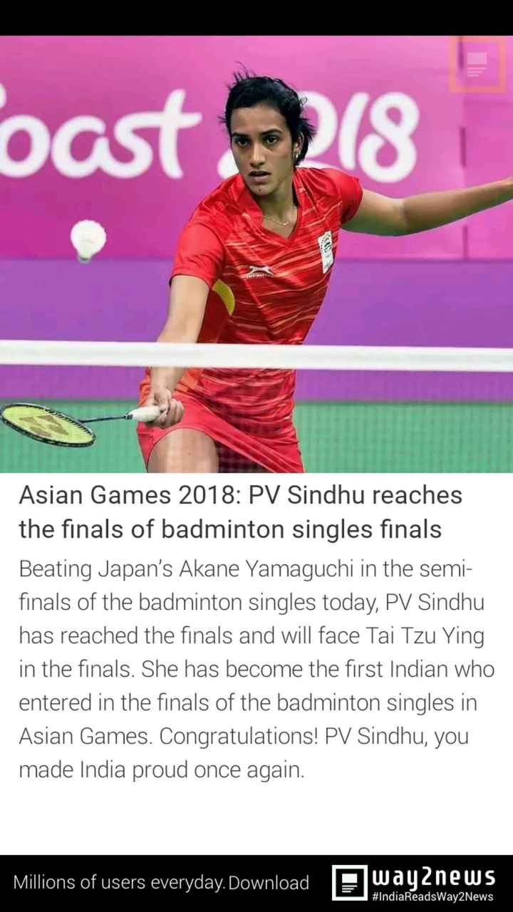 ఆసియన్ పోటీలు 2018 - oast 9218 Asian Games 2018 : PV Sindhu reaches the finals of badminton singles Beating Japan ' s Akane Yamaguchi in semi today , has reached and will face Tai Tzu Ying . She become first Indian who entered Congratulations ! you made India proud once again Millions users everyday Download way news # IndiaReadsWay2News - ShareChat