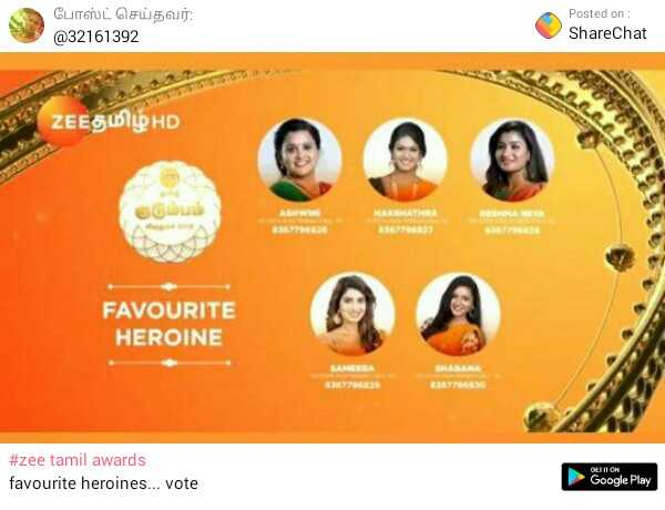 zee tamil awards - போஸ்ட் செய்தவர் : @ 32161392 Posted on : ShareChat ZEESW HD COO FAVOURITE HEROINE Favome A # zee tamil awards favourite heroines . . . vote ► Google Play - ShareChat
