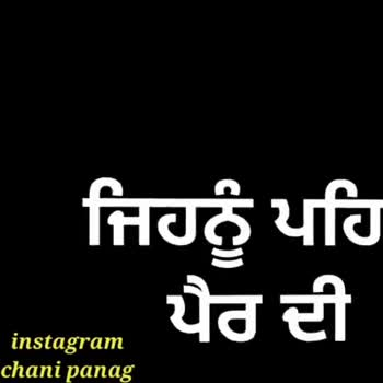👭purje by mankirat aulakh new song😜😜 - ਆਮ instagram chani panag DE AND instagram chani panag - ShareChat