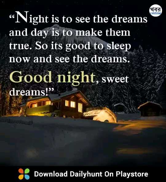 "🏋️‍♀️உடற்பயிற்சி🤸🏻‍♀️ - online "" Night is to see the dreams and day is to make them true . So its good to sleep now and see the dreams . Good night , sweet dreams ! Download Dailyhunt On Playstore - ShareChat"