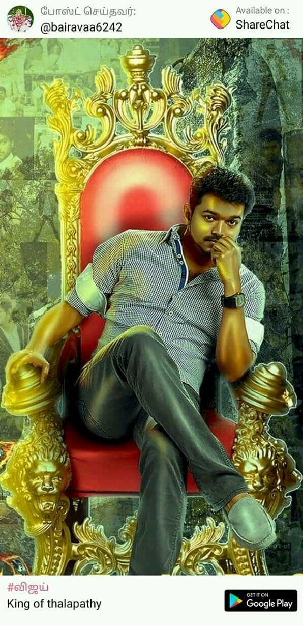 s - போஸ்ட் செய்தவர் : @ bairavaa6242 Available on : ShareChat டு . # விஜய் King of thalapathy GET IT ON Google Play - ShareChat