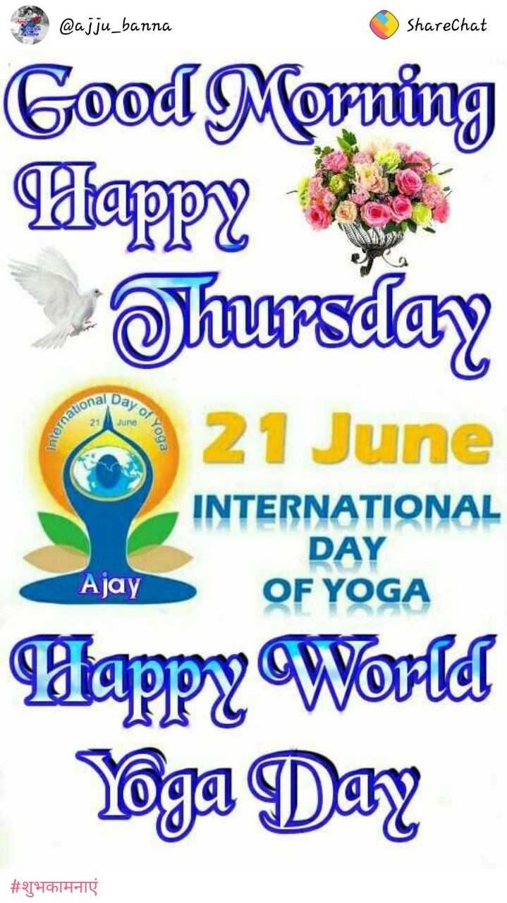 International Yoga Day - ShareChat