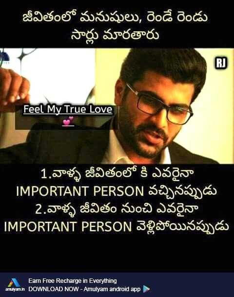 feel my true love telugu quotes images