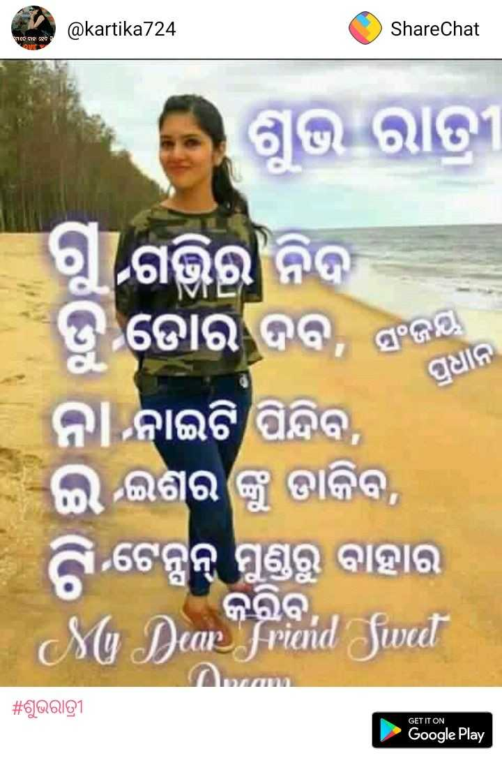 ଘରୋଇ ଉପଚାର - @kartika724 ShareChat 1216 # 606101 GET IT ON Google Play - ShareChat