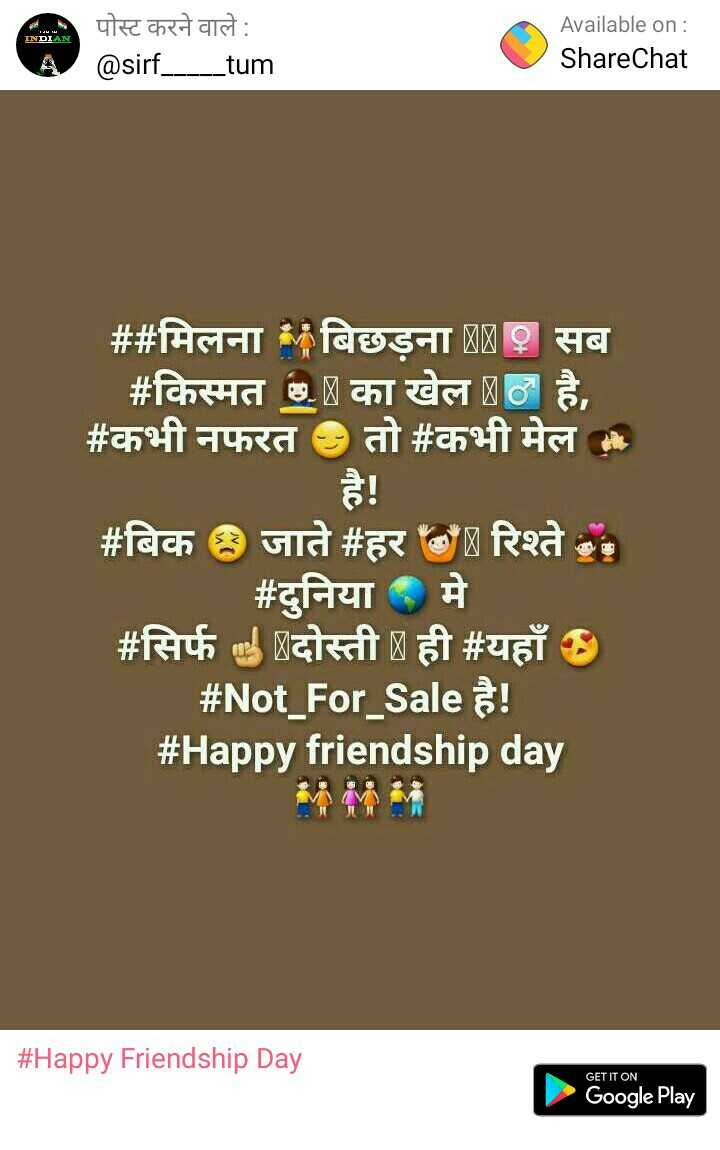 किम जोंग-डोनाल्ड ट्रंप - Available on: ShareChat #Not For Sale #Happy friendship day 邴 棘 Friendship Day GET IT ON Google Play - ShareChat