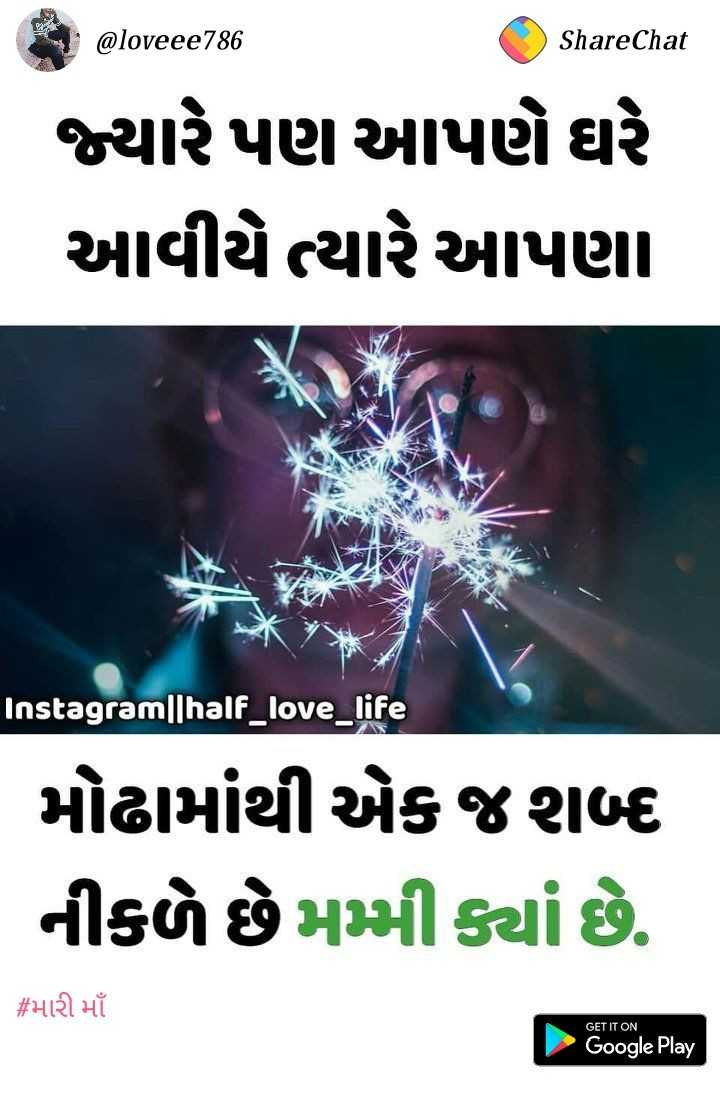 મારી માઁ - @loveee786 ShareChat Instagramİlhalf - love life GET IT ON Google Play - ShareChat