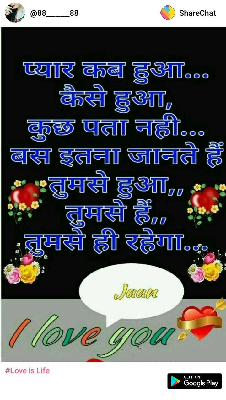 बस तेरा साथ हो💑 - @ 88 一一 一 ShareChat aaia Hove your #Love is Life GET IT ON Google Play - ShareChat
