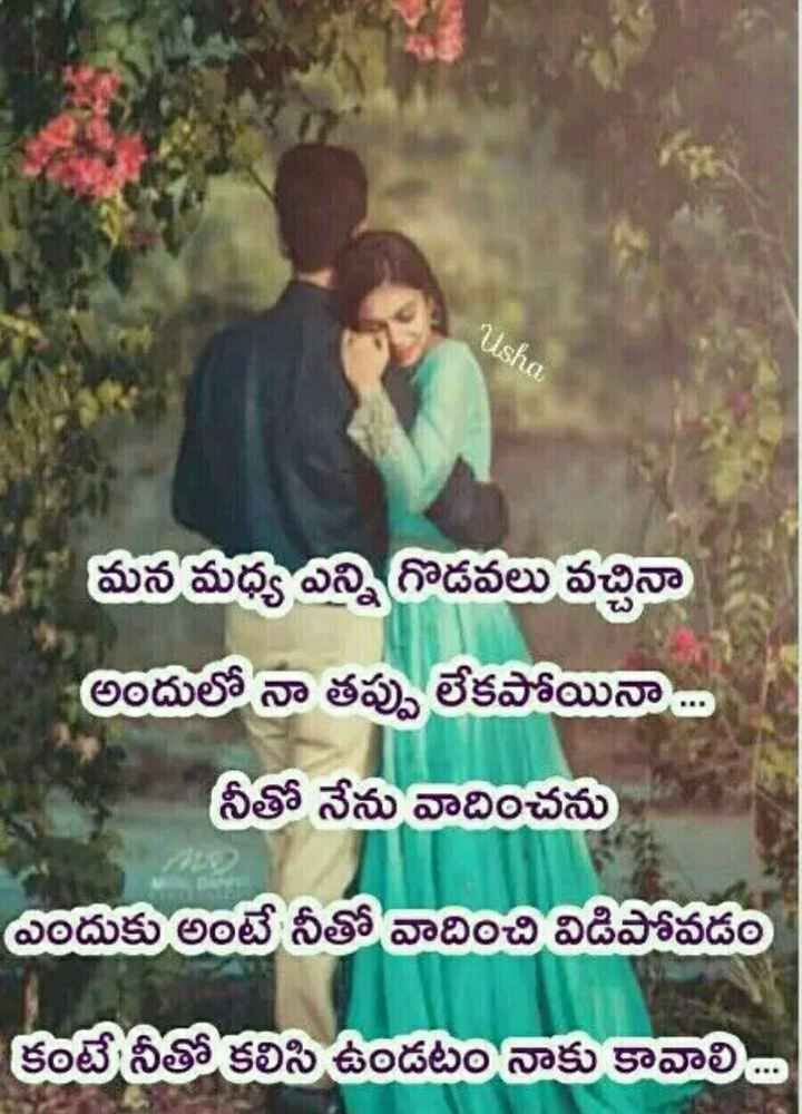 Labace: I Love You Bava Quotes In Telugu Share Chat