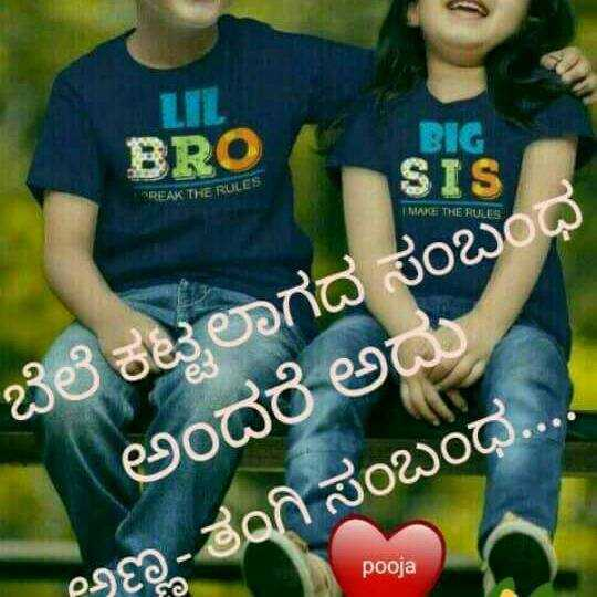 ನನ್ನ Hero - LIL BRO ее SIS REAK THE RULES MANE 02 ) 。 pooja - ShareChat