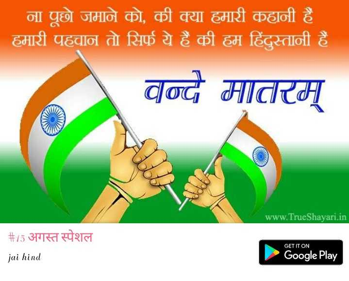 माँ तुझे सलाम🙏🙏 - www.TrueShayari.irn GET IT ON jai hind Google Play - ShareChat