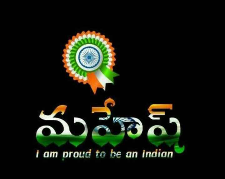 RSK MAHESH - i am proud to be an indian - ShareChat