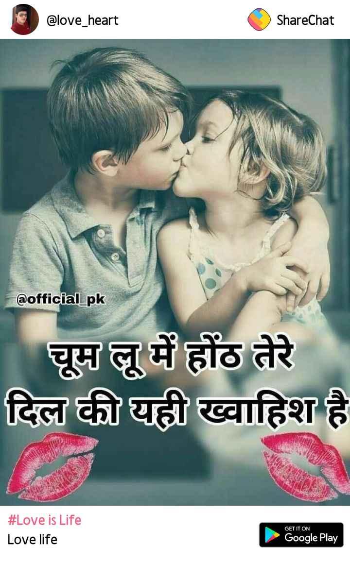 hii - @love_heart ShareChat @official pk #Love is Life Love life GET IT ON Google Play - ShareChat