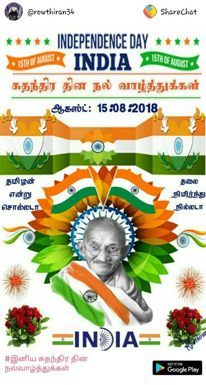 இனிய சுதந்திர தின நல்வாழ்த்துக்கள் - @rowthiran34 ShareChat INDEPENDENCE DAY** 15TH OF AUSUST AUGUST bBobi: 15 08 2018 INIA Google Play GET IT ON - ShareChat