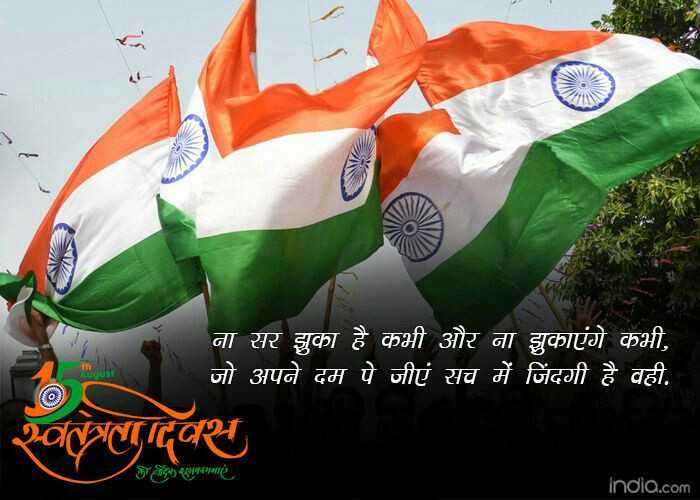 happy independence day - th india.com - ShareChat