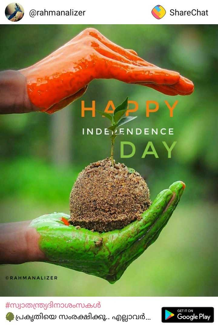 Independence day selfie - @rahmanalizer ShareChat INDE ' , E N D C DAY © RAHMANALIZER GET IT ON ald ( 016 ) Uo @ 6AY 1660 ? .. 4 OJO Google Play - ShareChat