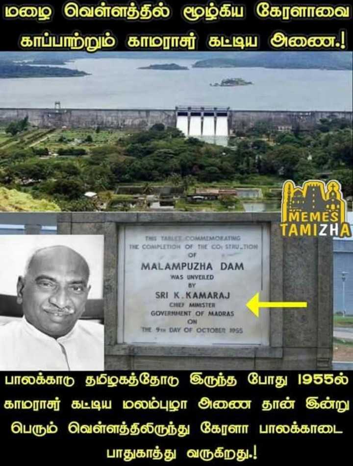 prayforkerala - MEMES TAMIZHA THE CONMPLETION OF CO STRU TION of MALAMPUZHA DAM WAS UNVEILED SRI K.KAMARAJ Citty MINISTER GOVERNMENT MADRAS ON 9 DAY OCTOBER 955 - ShareChat