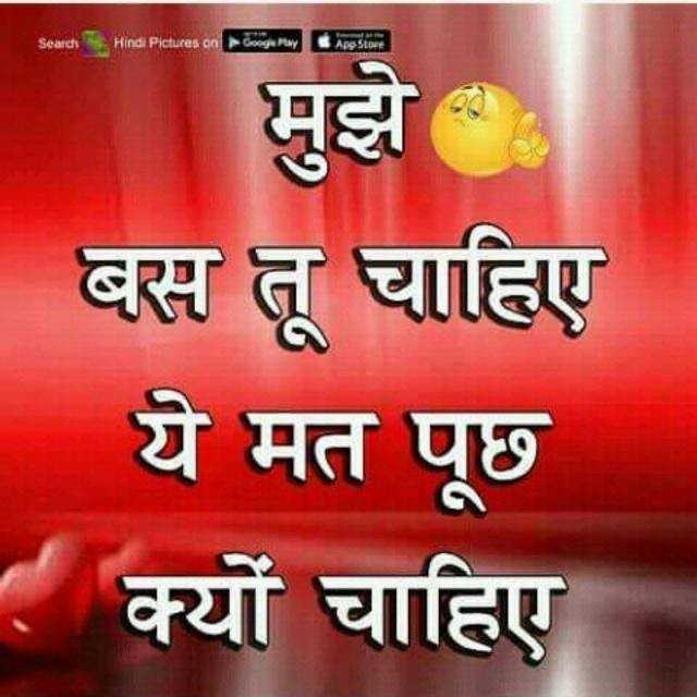 इश्क की किताब ✍ - Search ~ : Hindi Pictures on Gmp Puy16 0 ° Store - ShareChat