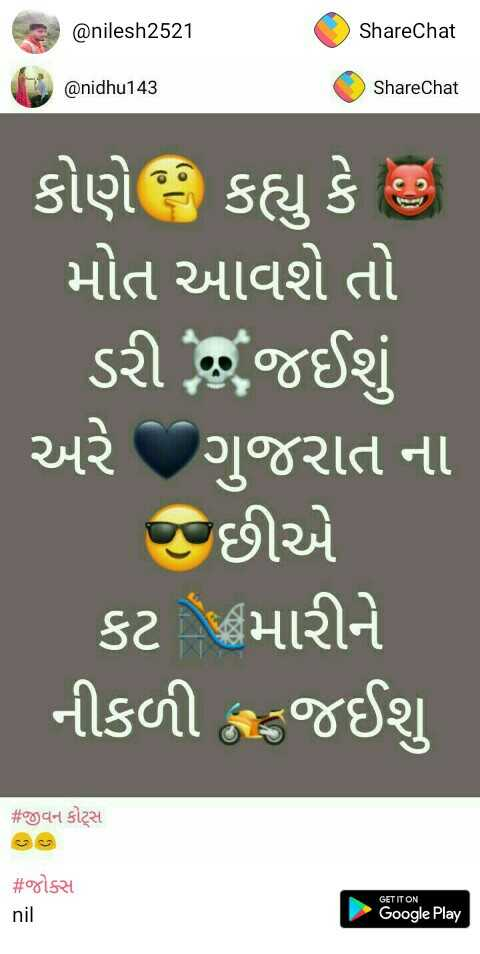 લંગોટિયા દોસ્ત - @nilesh2521 ShareChat @nidhu143 Google Play GET IT ON nil - ShareChat