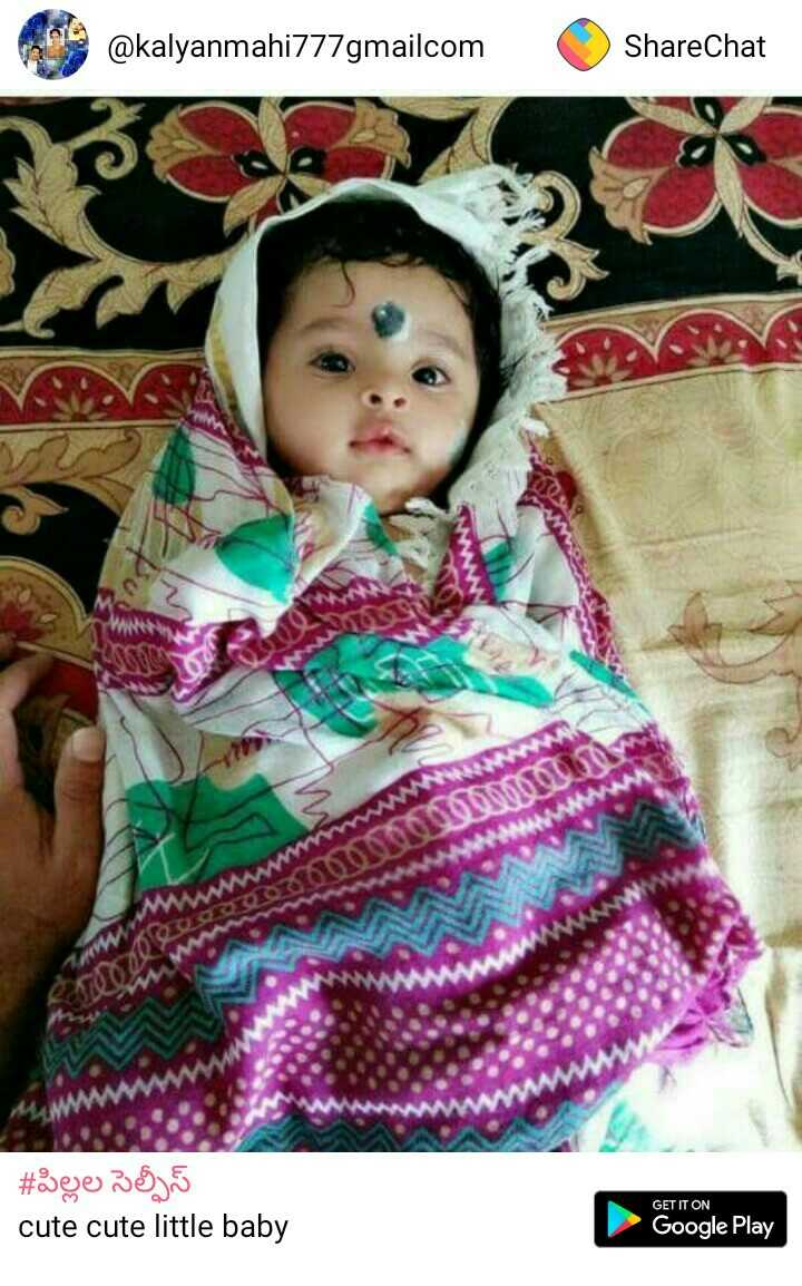 దొంగ బాబా - @ kalyanmahi777gmailcom ShareChat NOWN wwwy # syo Boys cute cute little baby GET IT ON Google Play - ShareChat