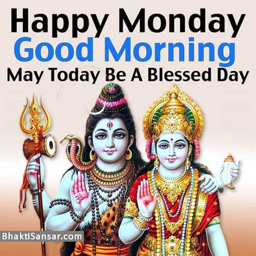 शुभ सोमवार - Happy Monday Good Morning May Today Be A Blessed Day Bhaktisansar . com - ShareChat