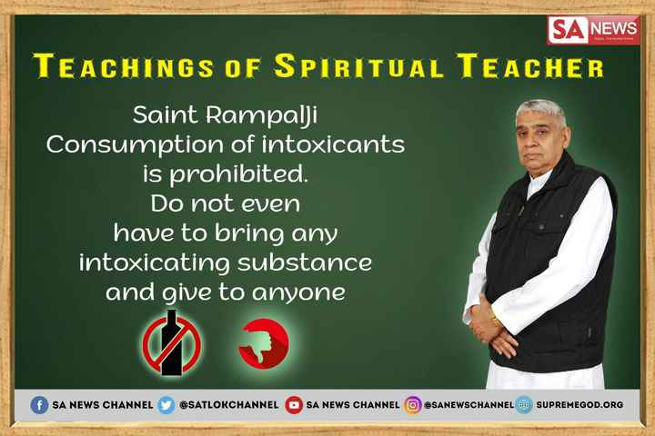 वैशाख महिना - TRUTI - The Wor SA NEWS TEACHINGS OF SPIRITUAL TEACHER Saint Rampalli Consumption of intoxicants is prohibited . Do not even have to bring any intoxicating substance and give to anyone f SA NEWS CHANNEL @ SATLOKCHANNEL SA NEWS CHANNEL @ SANEWSCHANNEL O SUPREMEGOD . ORG - ShareChat