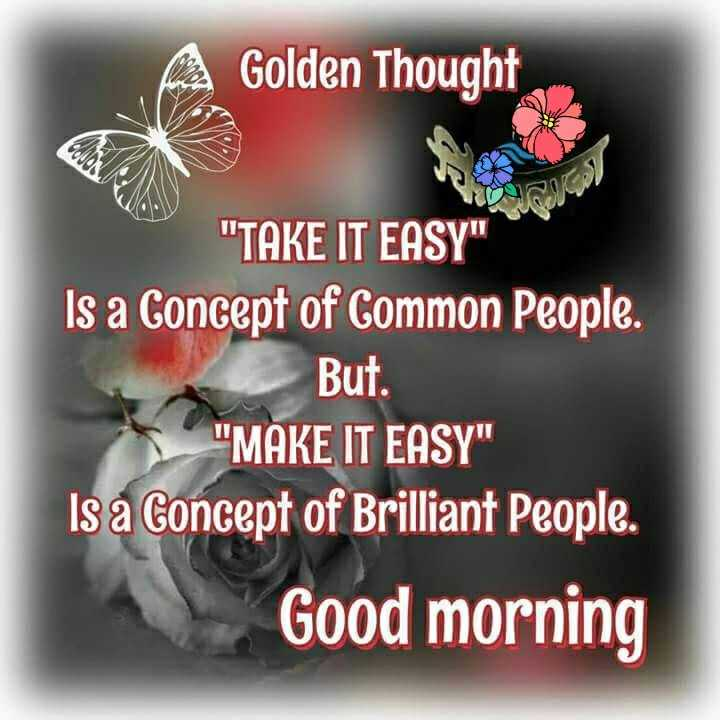 Who are you Thoughts - A Golden Thought TAKE IT EASY Is a Concept of Common People . But . MAKE IT EASY Is a Concept of Brilliant People . Good morning - ShareChat