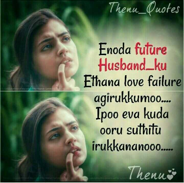 Quote ஷரசட டரணடங Sharechat Tamil