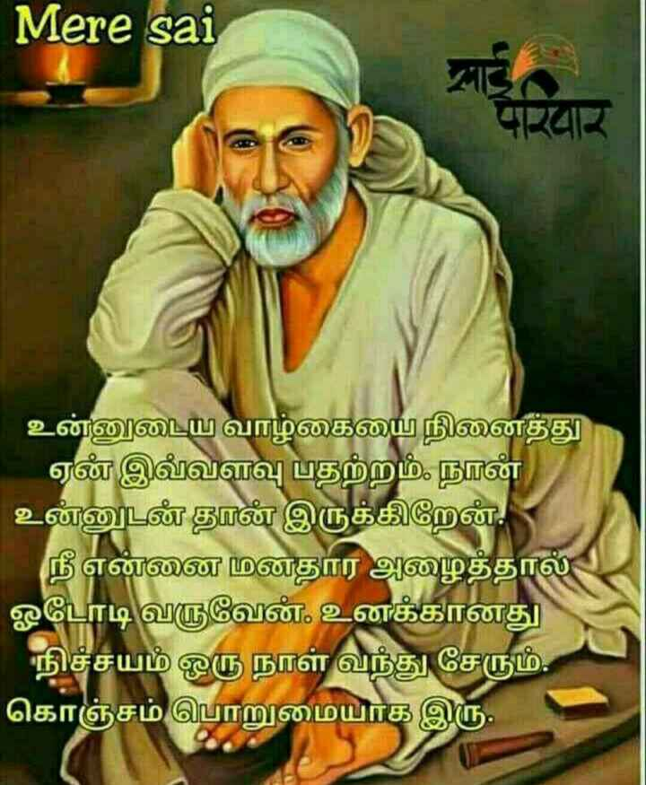 sai baba Images SK - ShareChat - Funny, Romantic, Videos