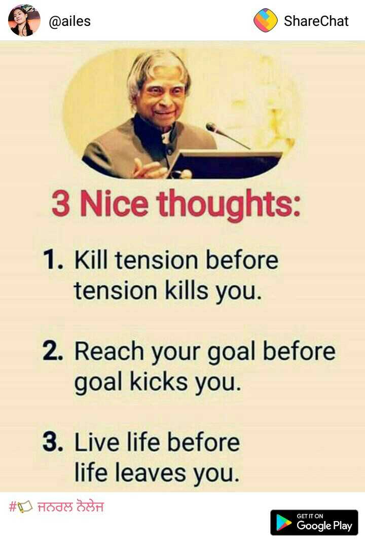 mere vichar - @ ailes ShareChat 3 Nice thoughts : 1 . Kill tension before tension kills you . 2 . Reach your goal before goal kicks you . 3 . Live life before life leaves you . Hode OH # GET IT ON Google Play - ShareChat
