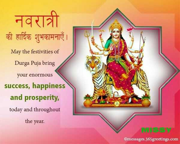 ମହାନବମୀ - नवरात्री की हार्दिक शुभकामनाएँ । May the festivities of Durga Puja bring your enormous success , happiness and prosperity , today and throughout the year . । ©messages . 365 greetings . com  - ShareChat