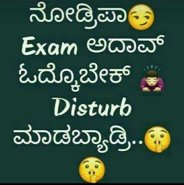 exam busy - ShareChat