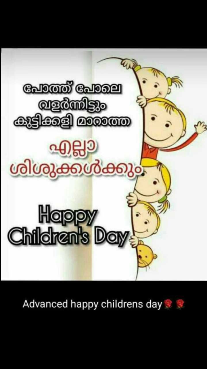 Childrens Day Image Fayizajamshad Sharechat Funny Romantic