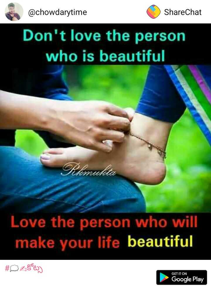 gaddam Sravanthi - @ chowdarytime ShareChat Don ' t love the person who is beautiful Love the person who will make your life beautiful # m Assey GET IT ON Google Play - ShareChat