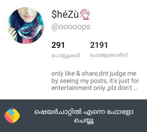 💕 fancy profile...❣ - $ héZù @ ooooops 291 2191 പോസ്റ്റുകൾ ഫോളോവേഴ്സസ് only like & share , dnt judge me by seeing my posts , it ' s just for entertainment only . plz don ' t . . . ' ഷെയർചാറ്റിൽ എന്നെ ഫോളോ ചെയ്യു - ShareChat