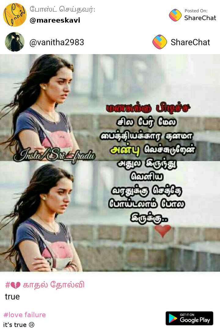 Quotes Share Chat Whatsapp Dp Images Tamil   Girls DP
