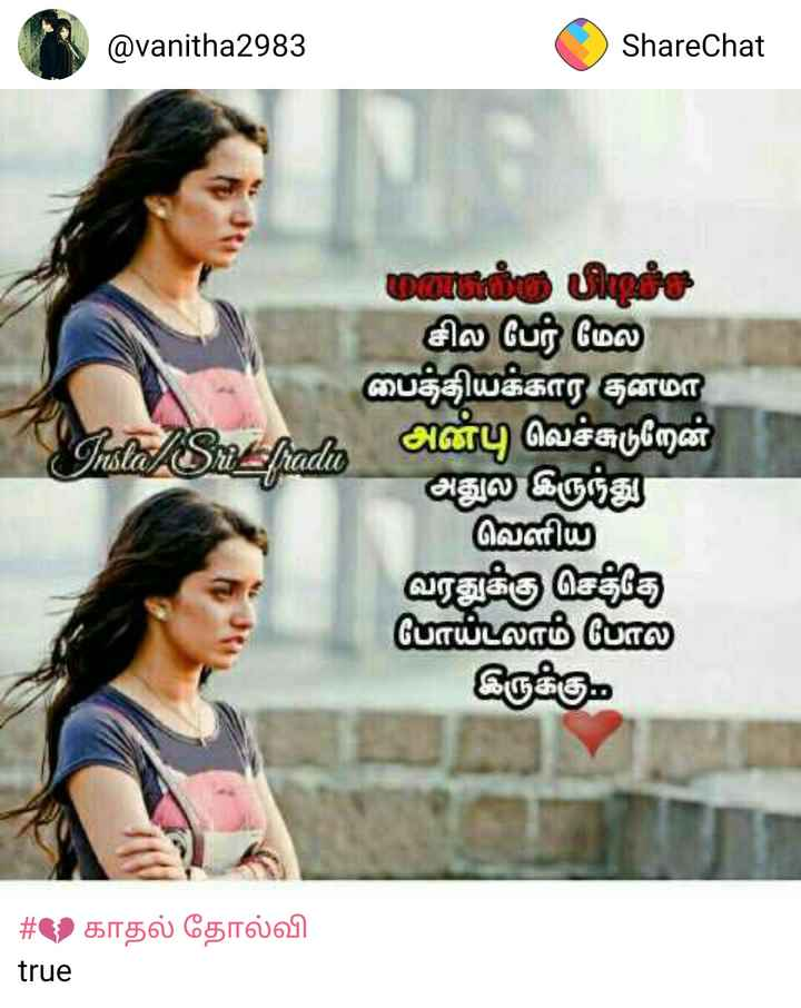 Whatsapp Dp Love Kavithai Tamil Share Chat