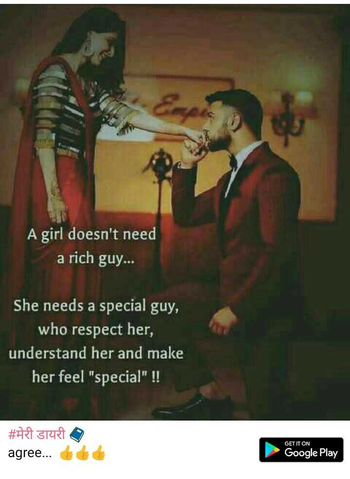 bhai  bahan - A girl doesn ' t need a rich guy . . . She needs a special guy , who respect her , understand her and make her feel special ! ! # मेरी डायरी agree . . . GET IT ON Google Play - ShareChat