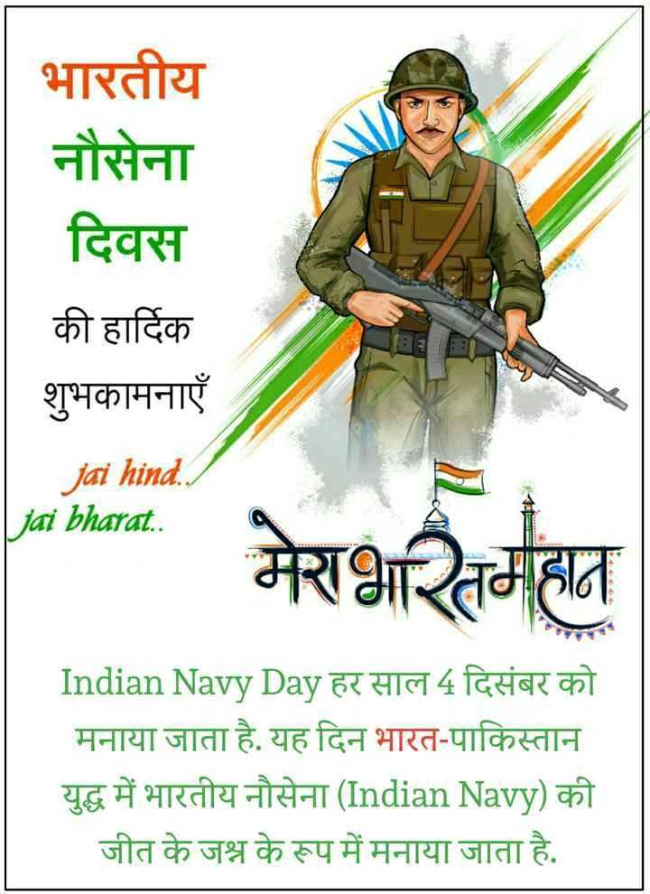 Indian Navy Day - ShareChat
