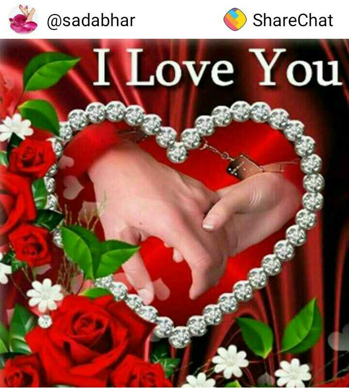 💘 પ્રેમ 💘 - @ sadabhar ShareChat I Love You - ShareChat